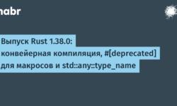 [Перевод] Выпуск Rust 1.38.0: конвейерная компиляция, #[deprecated] для макросов и std::any::type_name