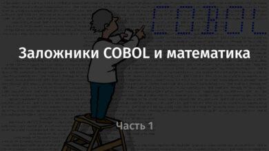 Фото [Перевод] Заложники COBOL и математика. Часть 1