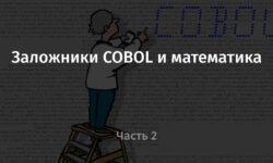[Перевод] Заложники COBOL и математика. Часть 2