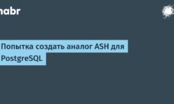 Попытка создать аналог ASH для PostgreSQL