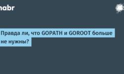 Правда ли, что GOPATH и GOROOT больше не нужны?