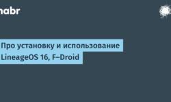Про установку и использование LineageOS 16, F-Droid