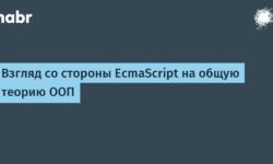 Взгляд со стороны EcmaScript на общую теорию ООП