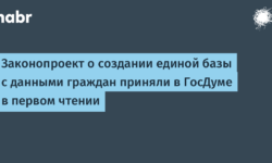 Законопроект о создании единой базы с данными граждан приняли в ГосДуме в первом чтении