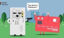 Атаки на бесконтактные банковские карты