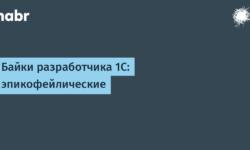 Байки разработчика 1C: эпикофейлические