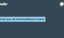 Ещё раз об ImmutableList в Java