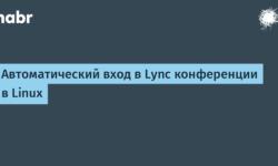 [Из песочницы] Автоматический вход в Lync конференции в Linux