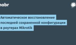 [Из песочницы] Автоматическое восстановление последней сохраненной конфигурации в роутерах Mikrotik