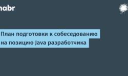 [Из песочницы] План подготовки к собеседованию на позицию Java разработчика