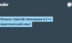 [Из песочницы] Польза строгой типизации в C++: практический опыт