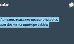 [Из песочницы] Пользовательские правила iptables для docker на примере zabbix