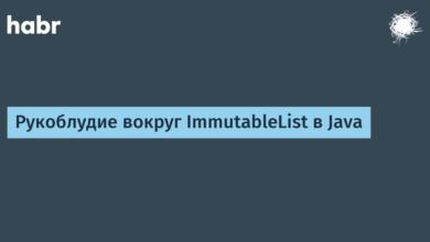 Фото [Из песочницы] Рукоблудие вокруг ImmutableList в Java