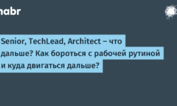 [Из песочницы] Senior, TechLead, Architect — что дальше? Как бороться с рабочей рутиной и куда двигаться дальше?