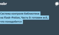 [Из песочницы] Система контроля библиотеки на Flask-Potion, Часть 0: готовим всё, что понадобится