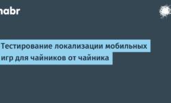 [Из песочницы] Тестирование локализации мобильных игр для чайников от чайника