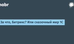 [Из песочницы] За что, Битрикс? Или сказочный мир 1С