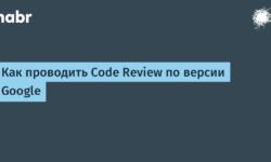 Как проводить Code Review по версии Google