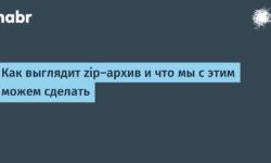 Как выглядит zip-архив и что мы с этим можем сделать