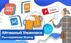 Как живут и работают в Ульяновске
