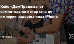 Кейс «ДамПродам»: от сомнительного стартапа до империи подержанных iPhone