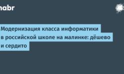 Модернизация класса информатики в российской школе на малинке: дёшево и сердито