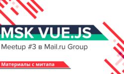 MSK VUE.JS meetup #3 в Mail.ru Group: материалы с митапа