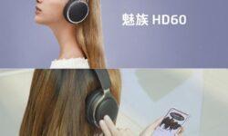 Наушники Meizu HD60 с поддержкой Bluetooth 5.0 обойдутся в $70