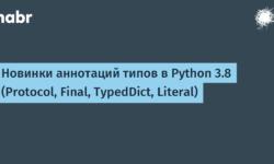 Новинки аннотаций типов в Python 3.8 (Protocol, Final, TypedDict, Literal)