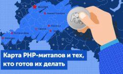 Открытый список PHP-событий, спикеров и организаторов на GitHub