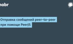 Отправка сообщений peer-to-peer при помощи PeerJS