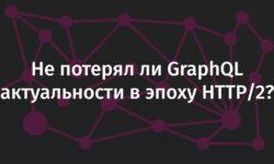 [Перевод] Не потерял ли GraphQL актуальности в эпоху HTTP/2?