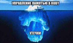 [Перевод] Отладка скрытых утечек памяти в Ruby