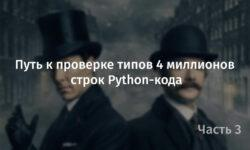 [Перевод] Путь к проверке типов 4 миллионов строк Python-кода. Часть 3