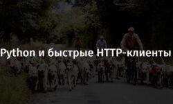 [Перевод] Python и быстрые HTTP-клиенты