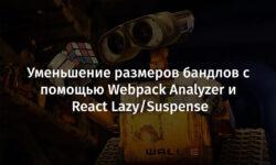 [Перевод] Уменьшение размеров бандлов с помощью Webpack Analyzer и React Lazy/Suspense