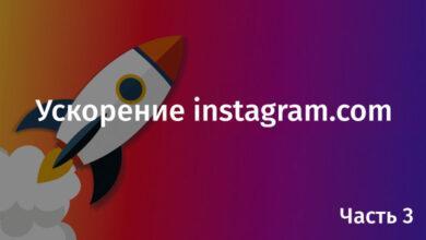 Фото [Перевод] Ускорение instagram.com. Часть 3