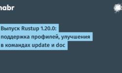 [Перевод] Выпуск Rustup 1.20.0: поддержка профилей, улучшения в командах update и doc