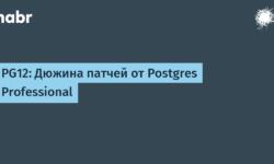 PG12: Дюжина патчей от Postgres Professional