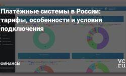 Платёжные системы в России: тарифы, особенности и условия подключения