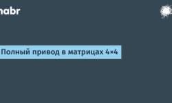 Полный привод в матрицах 4×4