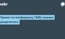 Проект по метформину ТАМЕ: мнения разделились