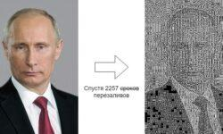 «Путин каждый день». Исследование многократного перезалива JPEG