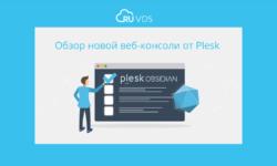 Разбираем новую web-консоль Plesk Obsidian