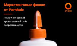 [recovery mode] Маркетинговые фишки от Pornhub: чему учит самый трогательный сайт современности