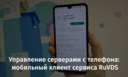Управление серверами с телефона: мобильный клиент сервиса RUVDS