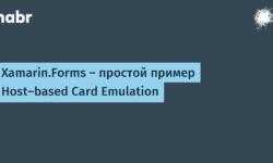Xamarin.Forms — простой пример Host-based Card Emulation