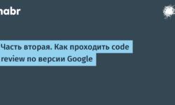 Часть вторая. Как проходить code review по версии Google