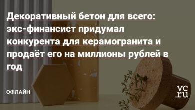 Фото Декоративный бетон для всего: экс-финансист придумал конкурента для керамогранита и продаёт его на миллионы рублей в год