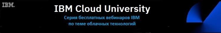 IBM Cloud University — серия вебинаров IBM